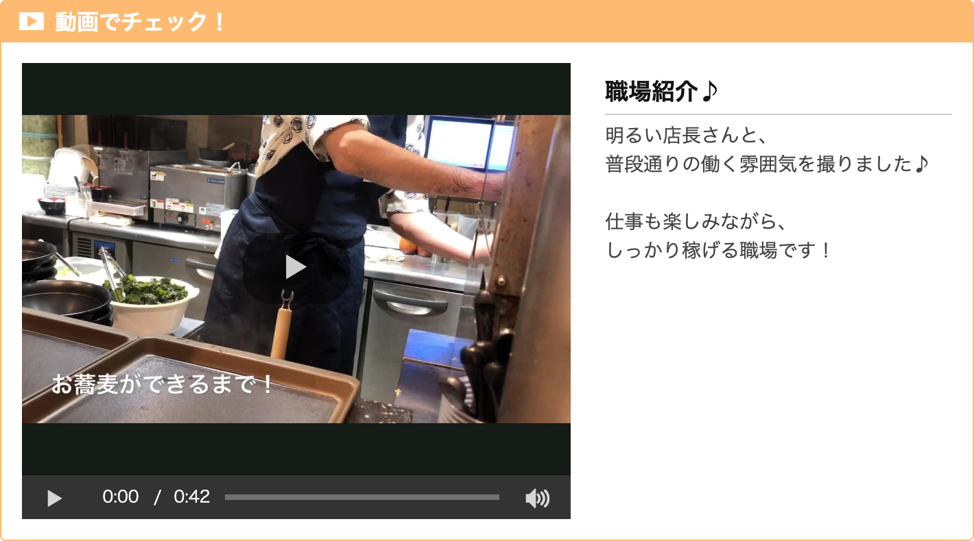富士そば 動画でチェック! バイトル