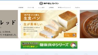 神戸屋キッチン TOP