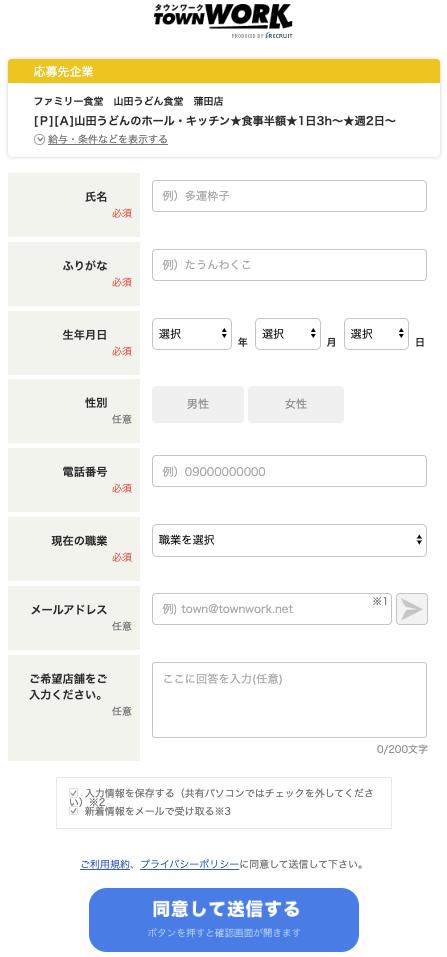 山田うどん 応募画面 タウンワーク