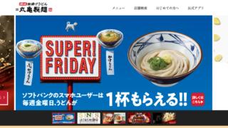 丸亀製麺 TOP