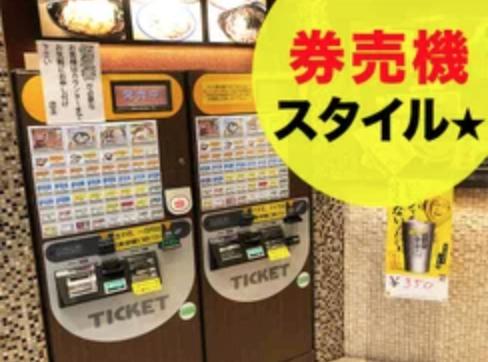 富士そば 券売機