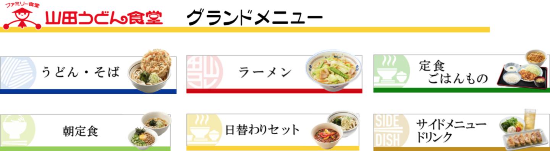山田うどん メニュー