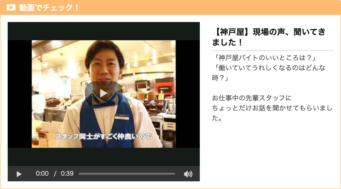 神戸屋キッチン 動画でチェック! バイトル