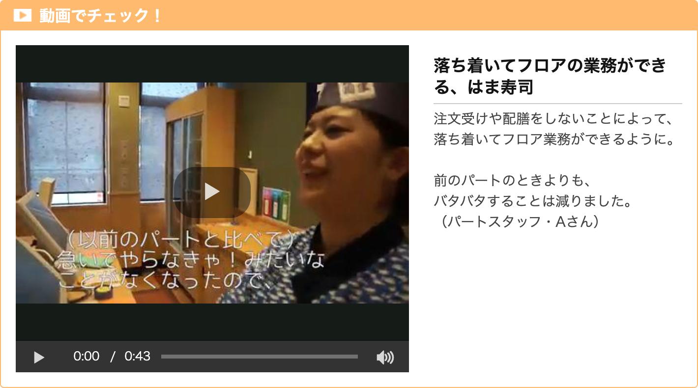 はま寿司 動画でチェック! バイトル
