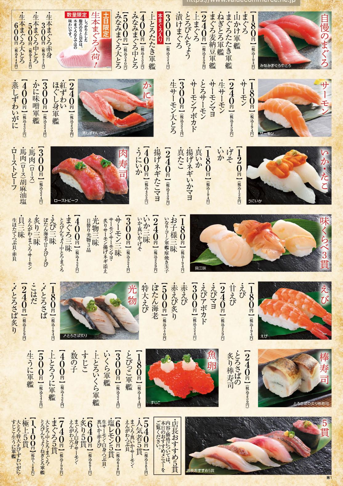 がってん寿司 メニュー