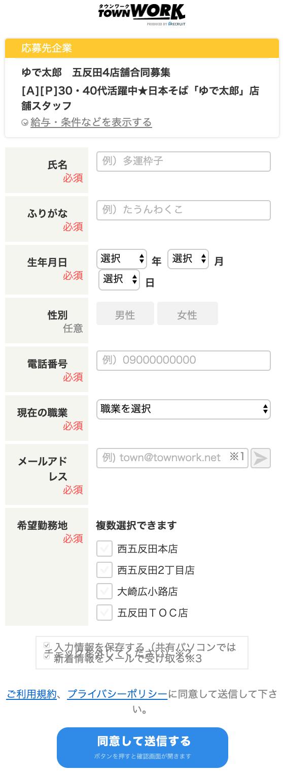 ゆで太郎 応募画面 タウンワーク