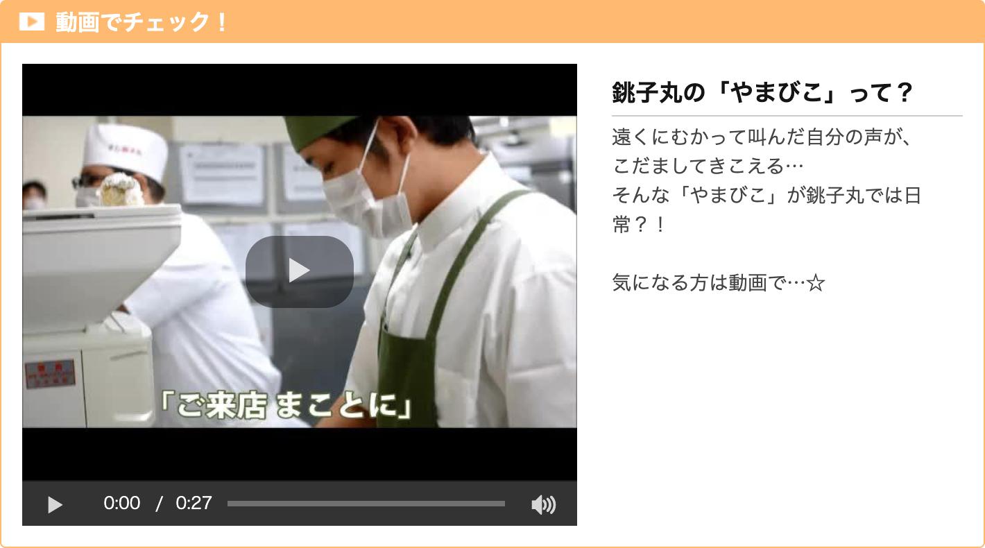 銚子丸 動画でチェック! バイトル