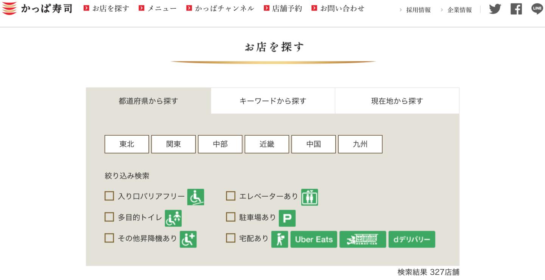 かっぱ寿司 店舗数