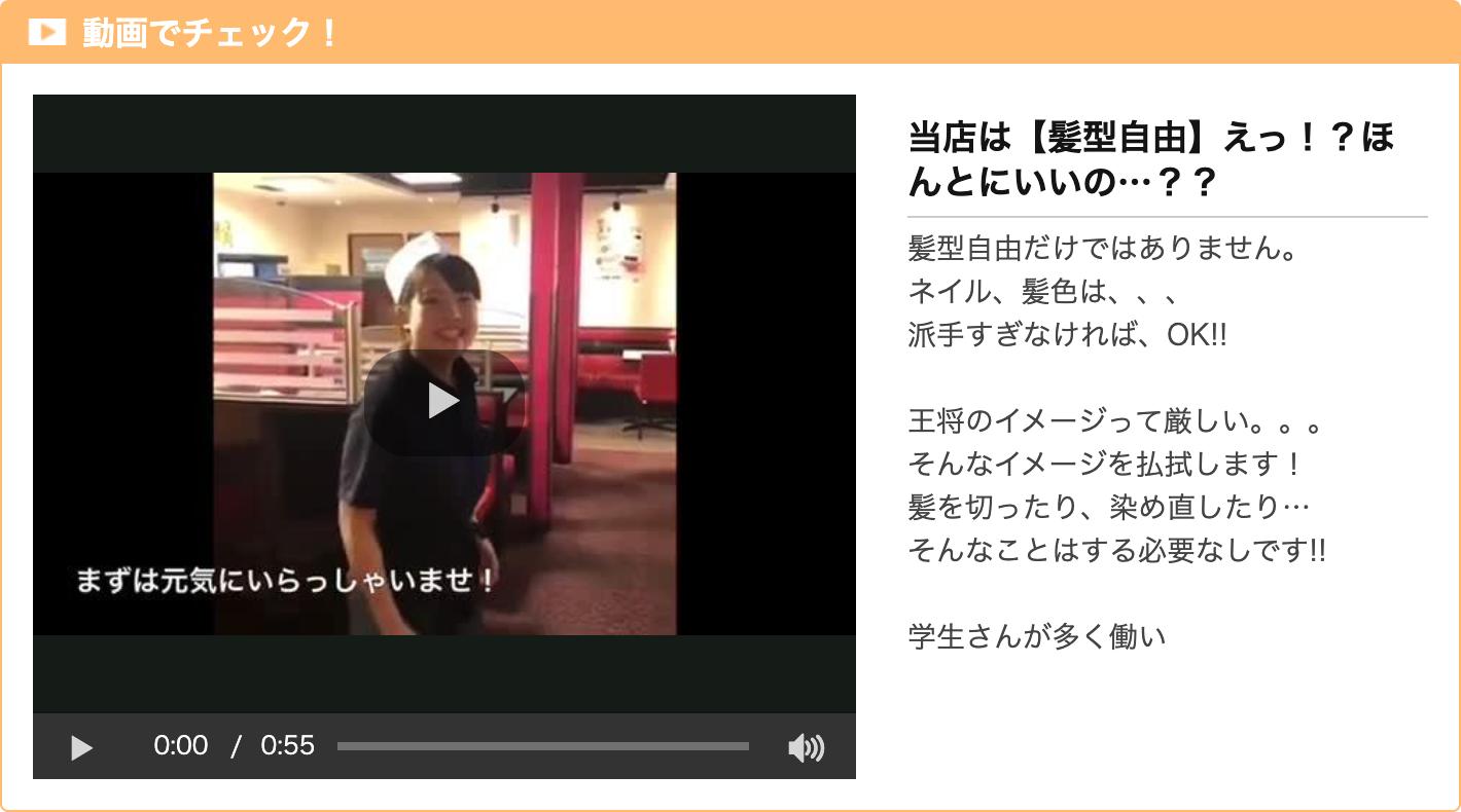 餃子の王将 動画でチェック! バイトル