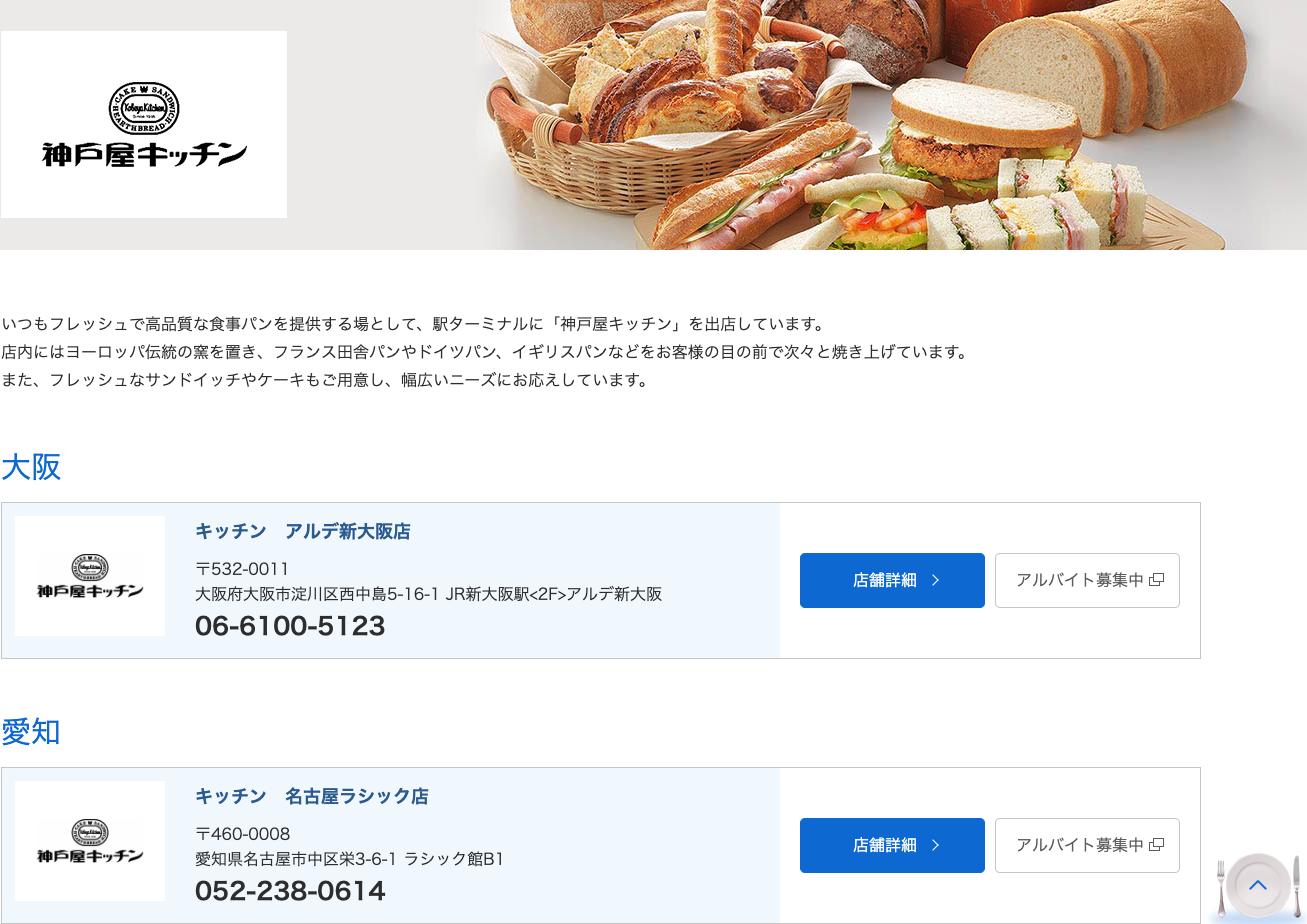 神戸屋キッチン 店舗数